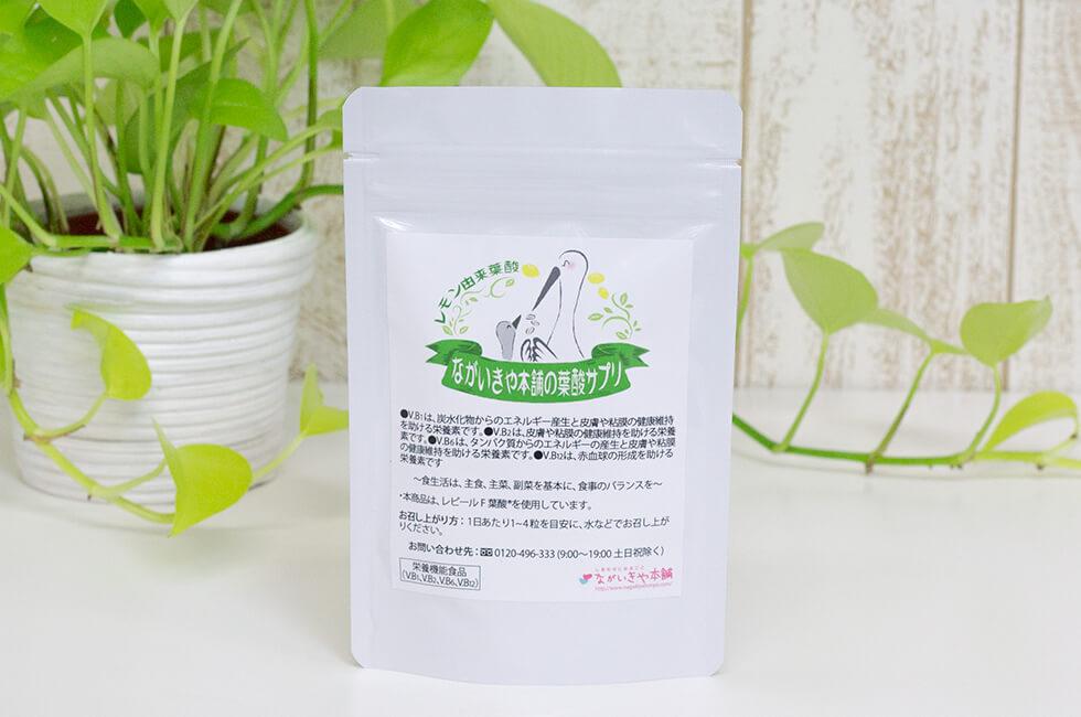 【新商品】レモン由来の食事性葉酸配合 ながいきや本舗の葉酸サプリ 1ヶ月分