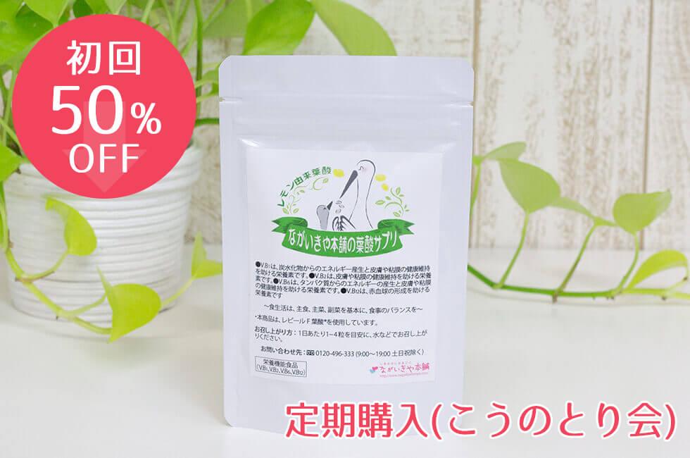 【定期購入】レモン由来の食事性葉酸配合 ながいきや本舗の葉酸サプリ 3ヶ月分